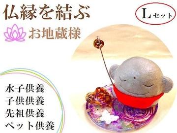お地蔵様L★水子・子供・先祖・ペット供養★梵字★パワーストーン/占