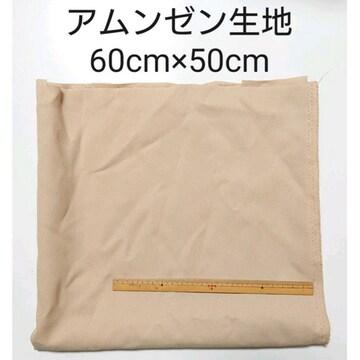 アムンゼン 生地 60cm×50cm ミルクティー色 薄茶 布 ハギレ
