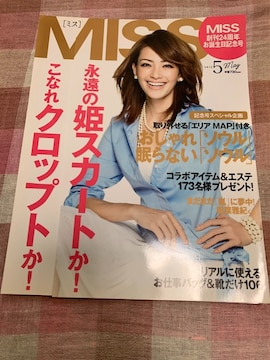 ★ 【切抜き】MISS 2012.5/相葉雅紀