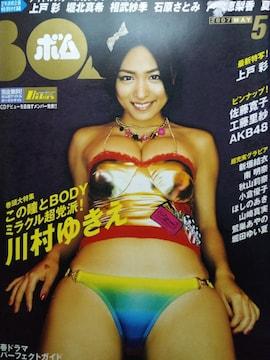 [本] ボム(2007年5月号)No.327(新垣結衣/戸田恵梨香/石原さとみ)