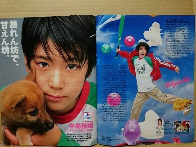 切り抜き[132]Myojo2005.12月号 中島裕翔  < タレントグッズの