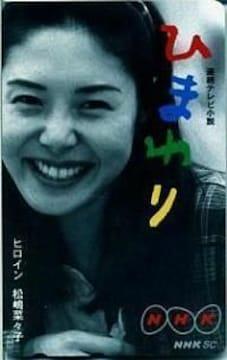 松嶋菜々子テレカby:NHKひまわり