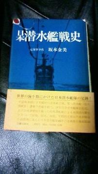 日本潜水艦戦史 図書出版社