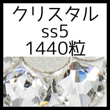 【未開封1440粒クリスタルss5】正規スワロフスキー