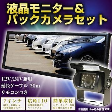 7インチ 液晶モニター & バックカメラ セット 12V/24V兼用