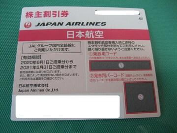 JAL 日本航空 株主優待券 1枚 即決