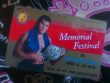 アントニオ猪木テレカ/メモリアル-フェスティバル 新品未使用