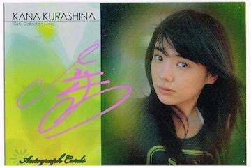 倉科カナ エポック08ピンク直筆サインカード280・300