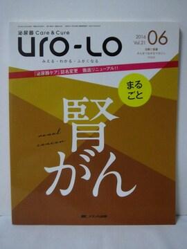 泌尿器Care&Cure Uro-Lo 2016年6月号(第21巻6号)特集:まるごと