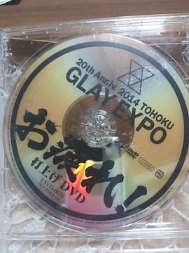 2014 EXPO  DVD お疲れ!