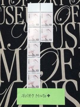 未使用10円普通切手7枚70円分◆モバペイ歓迎