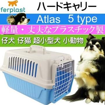 子犬 猫 小動物 キャリーバッグ コンテナ アトラス5 青 Fa5191