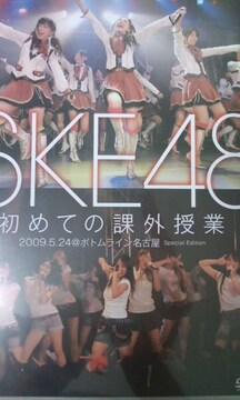 SKE48 DVD「初めての課外授業」劇場盤