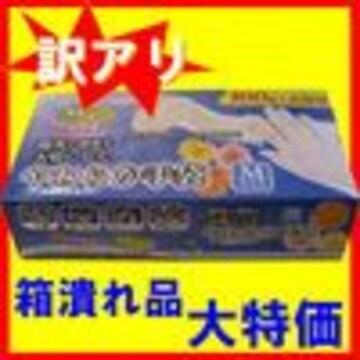 やわらか手袋Mサイズ(40枚づつばら売り)送料激安80円〜