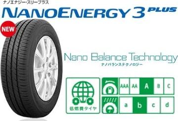 ★195/60R15 緊急入荷★TOYO NANOENERGY3PLUS 新品タイヤ4本セット