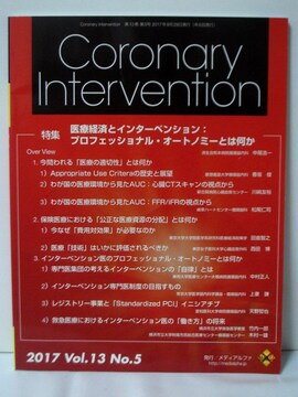 Coronary Intervention Vol.13 No.5(2017