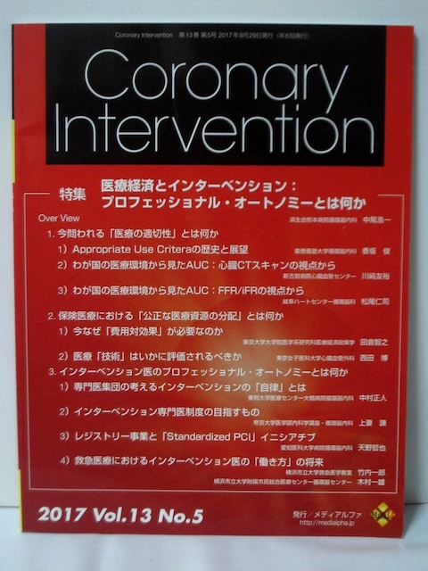 Coronary Intervention Vol.13 No.5(2017  < 本/雑誌の