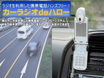 ◆◇新品●車載ハンズフリーシスすテム●(携帯ホルダー付)◇◆