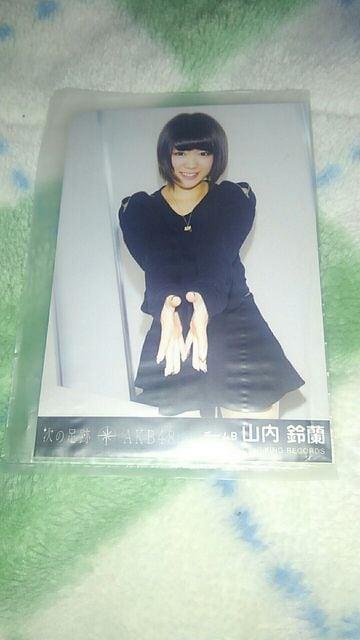 AKB48 次の足跡山内鈴蘭特典写真  < タレントグッズの