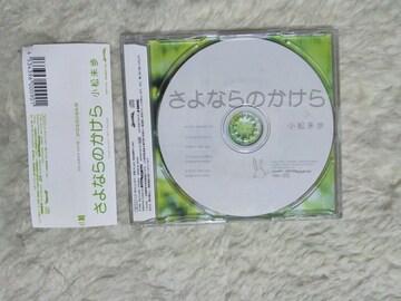 マキシCDs 小松未歩 さよならのかけら c/w ボーイフレンド '99/3