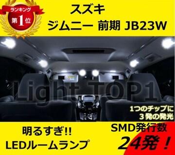JB23W ジムニー前期 1点 [H10.10〜H14.1]用LEDルームランプセットSMD