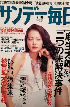 黒谷友香【サンデー毎日】2008年9月28日号