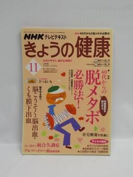 1807 NHK きょうの健康 2008年 11月号