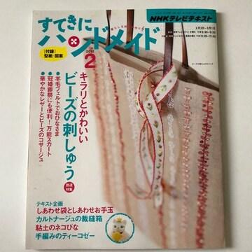 ☆NHKテキスト/すてきにハンドメイド/2012・2月号(古本)