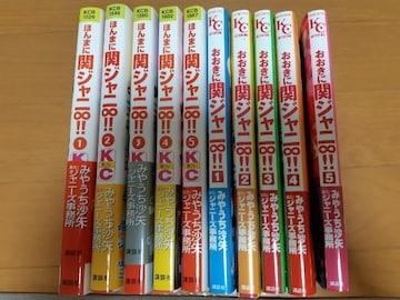 ほんまに関ジャニ∞!全5巻☆おおきに関ジャニ∞!全5巻セット