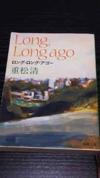 文庫本 [Long,Long ago]ロング・ロング・アゴー 重松   清