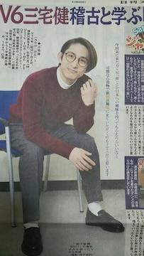 V6 三宅健◇2017.4.1日刊スポーツ Saturdayジャニーズ