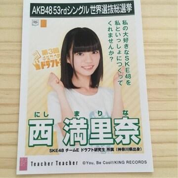 SKE48 西満里奈 Teacher Teacher 生写真 AKB48