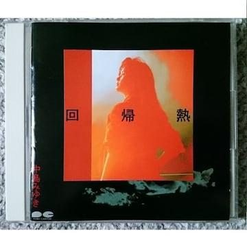 KF 中島みゆき CDアルバム 回帰熱