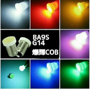 爆輝!BA9S(G14) LED COB  2個