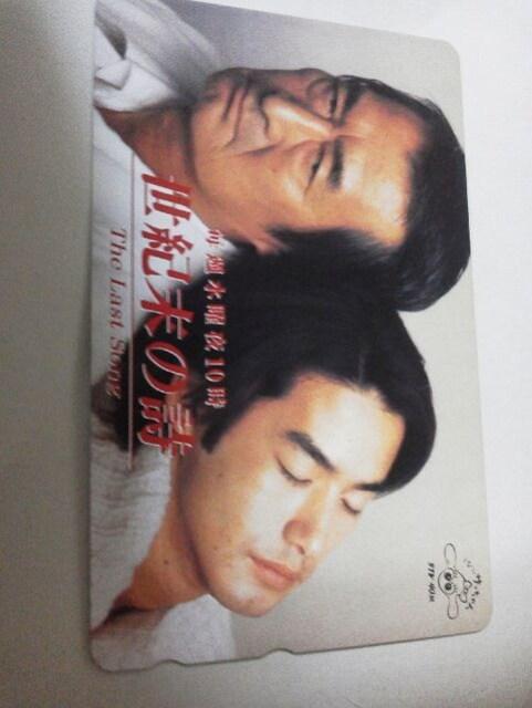 竹野内 豊 テレカ/ドラマ[世紀末の詩]番宣、超プレミア/送料込  < タレントグッズの