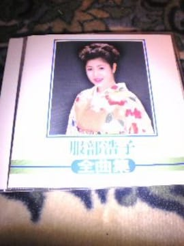 CD:服部浩子 全曲集