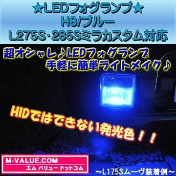 超LED】LEDフォグランプH8/ブルー青■L275S・285Sミラカスタム対応