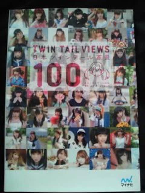 日本 ツインテール 百景 100 美少女 写真集 本 BOOK ブック  < タレントグッズの