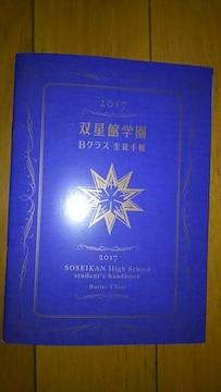 執事様のお気に入り 2017  双星館学園 Bクラス生徒手帳