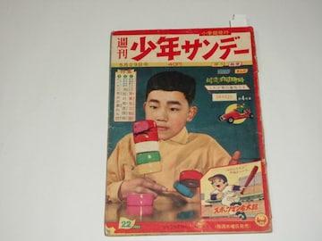 少年サンデー 1960年22号 手塚治虫・藤子不二雄