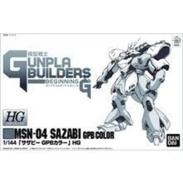 限定 HG 1/144 サザビー GPBカラー