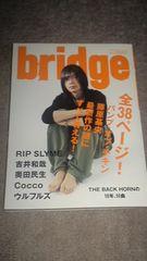 BUMP バンプ 藤原基央表紙 bridge ブリッジ 2008年2月号