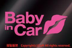 Baby in Car/Lipリップ唇Kissステッカー(ピンク