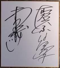 [寄せ書き]木村沙織&大山加奈&江畑幸子・直筆サイン色紙 バレー火の鳥