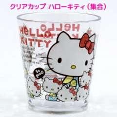 【キティ】可愛い軽くて丈夫割れにくい♪ダイヤカットクリアカップ コップ