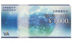 【柔軟対応♪】お急ぎの方も!VISA商品券 10000円分