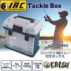 送料無料 1】4段トレー付き ツールボックス 収納ボックス 工具箱