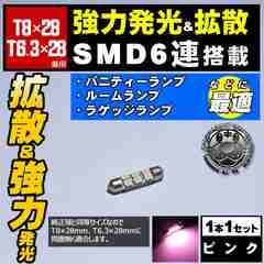 LED T8×28mm SMD 6連 ピンク バイザー照明 エムトラ