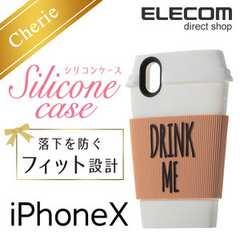 ☆ELECOM iPhoneX ケース カップデザインシリコンケース WH