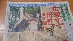 「広瀬すず」2019.3.25 スポーツニッポン